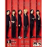 2020年9月号 Hey! Say! JUMP 厚紙生カード・表紙:美 少年