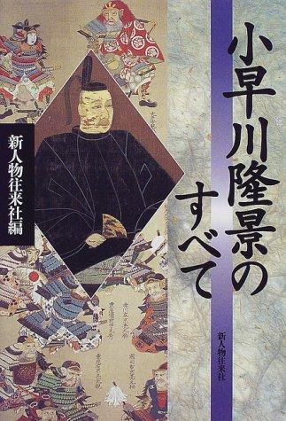 Kobayakawa Takakage no subete (Japanese Edition)