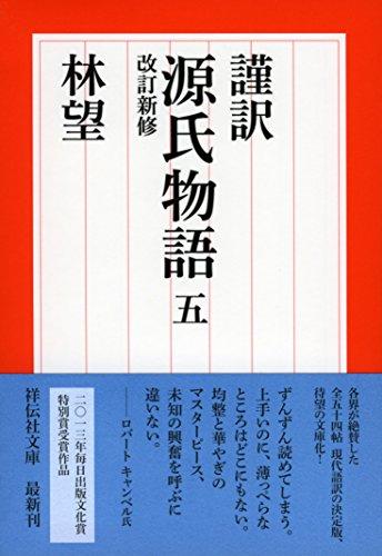 謹訳 源氏物語 五 改訂新修 (祥伝社文庫)