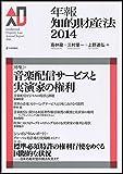 年報知的財産法2014