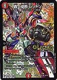 デュエルマスターズDMEX-01/ゴールデン・ベスト/DMEX-01/67/LEG/[2015]轟く侵略 レッドゾーン