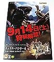 3DS モンスターハンター4 ポスター XUR1468