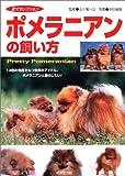 ポメラニアンの飼い方 (愛犬セレクション)