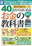 40歳からはじめる お金の教科書 (別冊宝島 1990 スタディー)