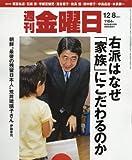 『週刊金曜日』17年12/8(1164)号