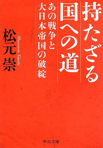 「持たざる国」への道 - 「あの戦争」と大日本帝国の破綻 (中公文庫)