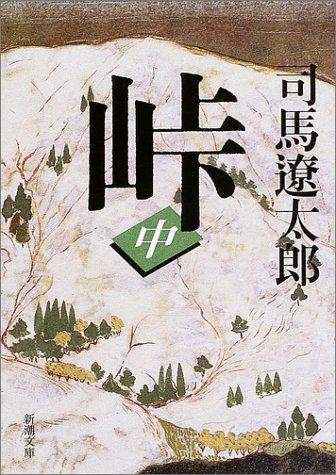 峠 (中巻) (新潮文庫)