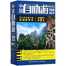 China Self-service Travels 2018 Latest Upgraded & Revised Version 12th Edition (Chinese Edition)