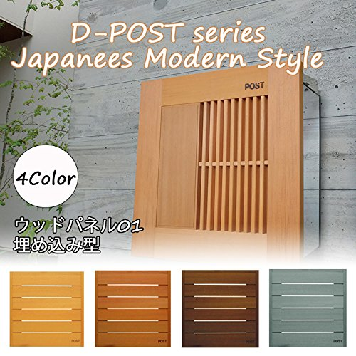 ポスト 郵便受け 埋め込みタイプ D-ポスト ウッドパネル01 DPE01 木製 埋込 /左開き/ダークブルー   B0772NPY91