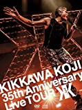 【Amazon.co.jp限定】KIKKAWA KOJI 35th Anniversary Live TOUR (完全生産限定盤) (DVD) (トートバッグ付)