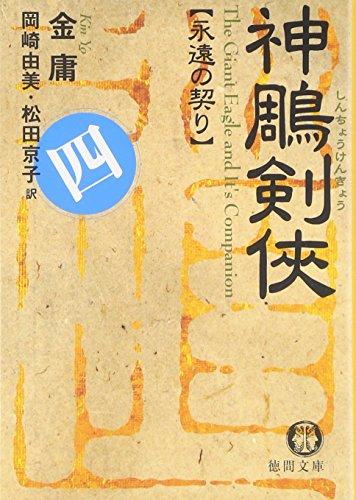 神雕剣侠〈4〉永遠の契り (徳間文庫)