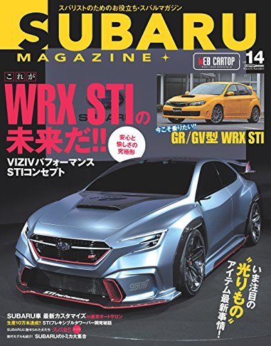 SUBARU MAGAZINE vol.14 (Japanese Edition)