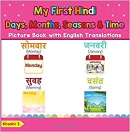 My First Hindi Days, Months, Seasons & Time Picture Book