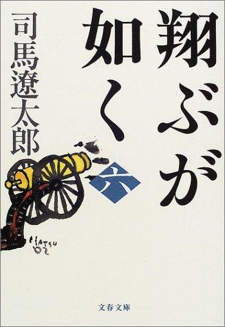 新装版 翔ぶが如く (6) (文春文庫)