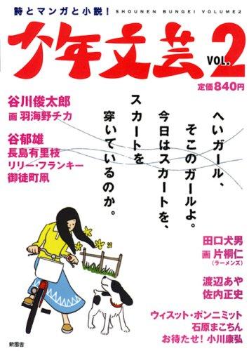 少年文芸〈VOL.2〉