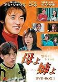 [DVD]母よ姉よ ~Twins~ [DVD]