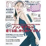 2019年9月号 カバーモデル:新木 優子( あらき ゆうこ )さん