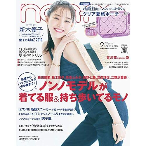 non-no 2019年9月号 表紙画像