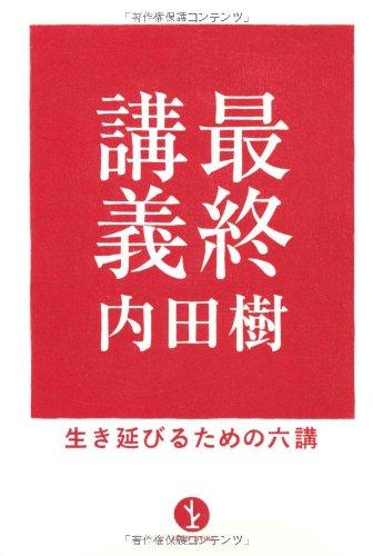 最終講義-生き延びるための六講 (生きる技術!叢書)