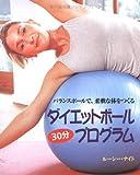 ダイエットボール30分プログラム―バランスボールで柔軟な体をつくる