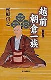 越前朝倉一族 新装版(新人物往来社2006年刊行)