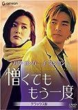 [DVD]憎くても もう一度 デラックス版