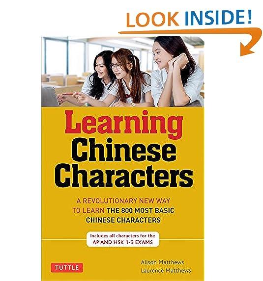 Chinese Characters Amazon