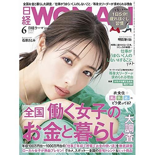 日経ウーマン 2021年 6月号 表紙画像