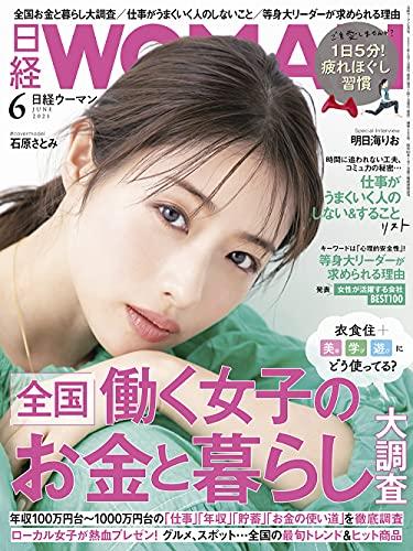 日経ウーマン 最新号 表紙画像