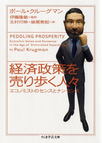 経済政策を売り歩く人々―エコノミストのセンスとナンセンス (ちくま学芸文庫)