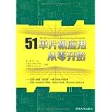 51单片机应用与实践丛书•51单片机应用从零开始