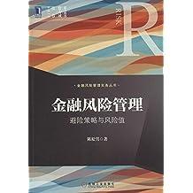 金融风险管理:避险策略与风险值 (金融风险管理实务丛书) (Chinese Edition)