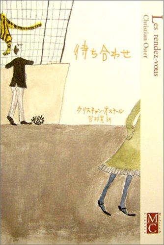 待ち合わせ (Modern&Classic)