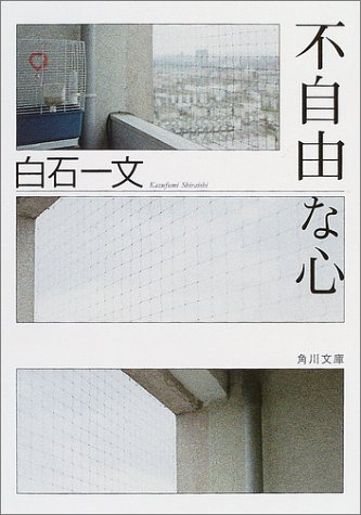 不自由な心 (角川文庫)