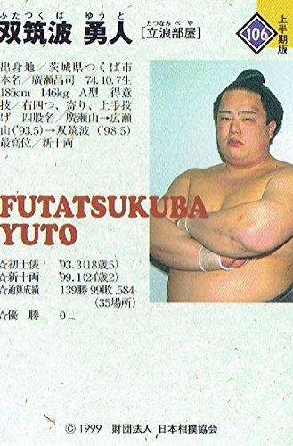 Amazon   大相撲カード 1999年上...