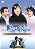 [DVD]ピアノ DVD-BOX