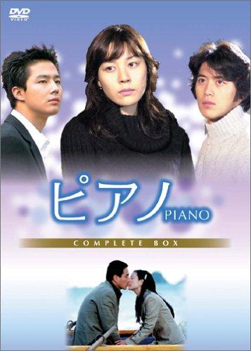ピアノ DVD-BOX B000BIX7S8