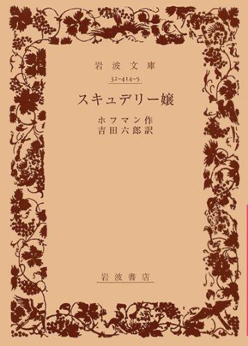 スキュデリー嬢 (岩波文庫 赤 414-5)