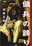 傭兵の誇り―日本人兵士の実録体験記(高部 正樹)