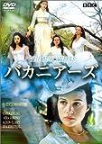 [DVD]バカニアーズ (トールケース) [DVD]