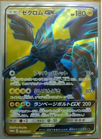 Pokemon Center 20th Anniversary Red/'s Pikachu full art promo card 270//SM-P Japon