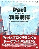Perlプログラミング救命病棟