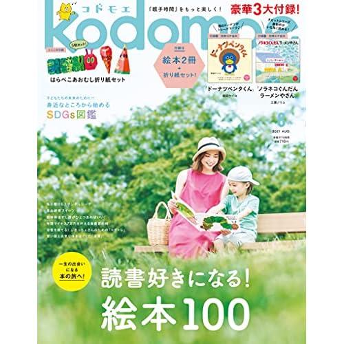 kodomoe 2021年8月号 画像