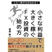 tiisanariekideookikukasegufxtousinohazimekata: gamennnisigamitukanakutemomaitukizyuumannennhakasegemasu (Japanese Edition)