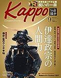 Kappo 仙台闊歩 vol.89