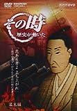 NHK「その時歴史が動いた」 志あるものよ 立ち上がれ~獄中の出会いが生んだ吉田松陰の思想~ [DVD]