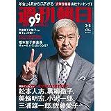 週刊朝日 2021年 3/5 増大号