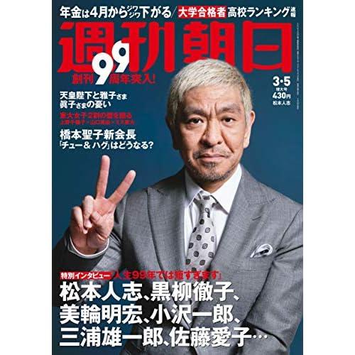 週刊朝日 2021年 3/5 増大号  表紙画像