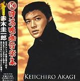 Nikkatsu Eiga Ongaku Star/Akagi