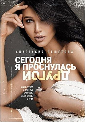 Anastasiya Reshetova Nude Photos 10